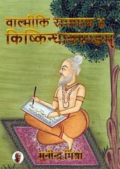 Valmiki Ramayan - 4 Kishkindhakand: श्रीमद्वाल्मीकियरामायणे किष्किन्धाकाण्डम् ४