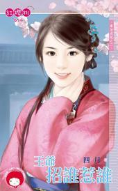 王爺招誰惹誰~奉旨成妃之二: 禾馬文化紅櫻桃系列651