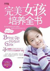 完美女孩培养全书
