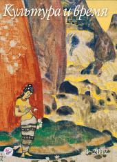 Культура и время. № 4 (46). 2012.