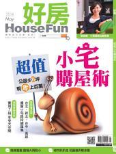 好房 House Fun 5月號/2014 (NO.12)超值小宅購屋術