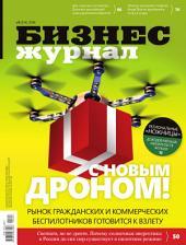 Бизнес-журнал, 2014/01: Москва