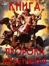 Книга Пророка Иезекииля: Тридцать Третья Ветхого Завета и Русской Библии с Параллельными Местами и Аудио Озвучиванием (Аудиобиблия)