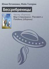 Бессребреницы