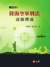 陸海空軍刑法逐條釋義