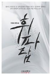 휘파람(전2권/완결)