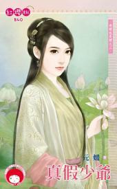 真假少爺∼老梗也是梗之三: 禾馬文化紅櫻桃系列840