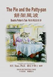 01 - The Pie and the Patty-pan (Traditional Chinese): 餅架風波(繁體)