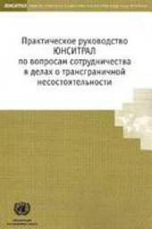 RUS-UNCITRAL PRAC GD ON CROSS-