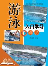 游泳入门学习指导(读酷教程精选版)