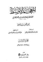 المعجم الأوسط للطبراني - ج 3 - 2294 - 3464