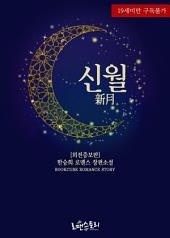 신월 (新月) (외전증보판)