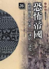 恐怖帝國: 柏楊版通鑑紀事本末26