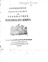 Сочиненія принадлежащія къ грамматикѣ черемискаго языка. [Attributed to Veniamin, Metropolitan of Kazan and Sviyazhsk. Published by the Academy.]