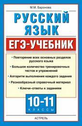 Русский язык. ЕГЭ-учебник