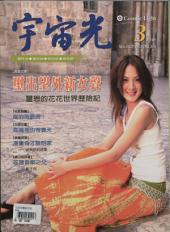宇宙光雜誌395期: 壐出望外新女聲-壐恩的花花世界歷險記