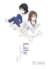 Lily -不見星光的夜空- (上)
