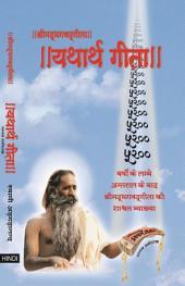 Yatharth Geeta - यथार्थ गीता: Srimad Bhagavad Gita - श्रीमद्भगवद्गीता