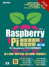 Raspberry Pi超炫專案與完全實戰(第二版) (電子書)