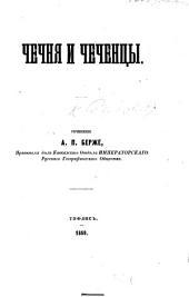 Чечня и Чеченцы. [With a map.]