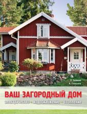 Ваш загородный дом