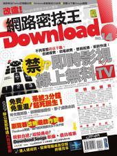 Download!網路密技王 No.14: 第 14 卷