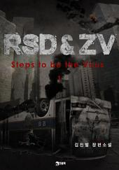 RSD&ZV(Steps to be the Virus): 1권