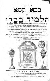 Masechet Bava kama min Talmud Bavli