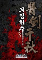 의검천추(醫劍千秋) 3권