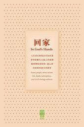 回家: in God's hand