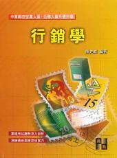 行銷學: 中華郵政