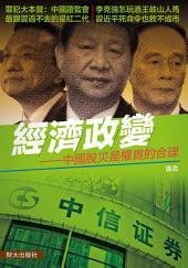 《經濟政變》: 中國股災是權貴的合謀