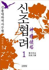 신조협려(神雕俠侶) 1. _ 활사인묘(活死人墓)