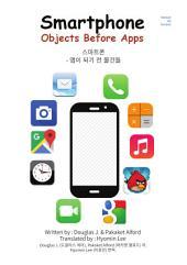 스마트폰 - 앱이 되기 전 물건들 Smartphone English-Korean Version: Objects Before Apps