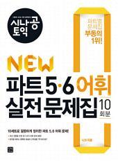 시나공 토익 NEW 파트 5, 6 어휘 실전문제집