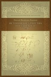 История государства российского: Том 6