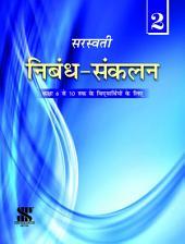 Nibandh-Sankalan-2