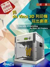 用 da Vinci 3D 列印機玩出創意: 你的第一本 3D 列印工作手冊