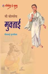 Muktai / Nachiket Prakashan: मुक्ताई