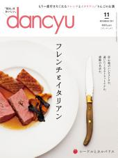 dancyu (ダンチュウ) 2017年 11月号 [雑誌]