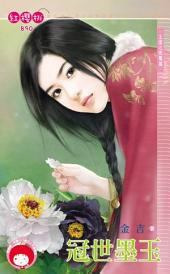 冠世墨玉∼王道之夜魘篇: 禾馬文化紅櫻桃系列890