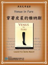 Venus in Furs (穿著皮裘的維納斯)