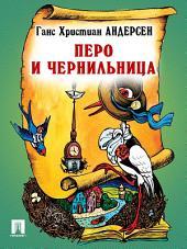 Перо и чернильница (перевод А. и П. Ганзен)