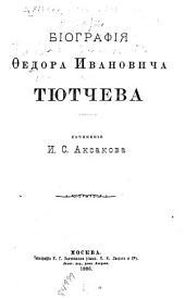 Біографія Федора Ивановича Тютчева