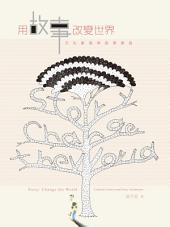 用故事改變世界: 文化脈絡與故事原型