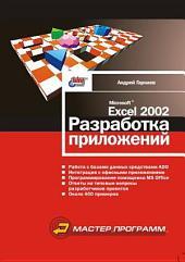 Microsoft Excel 2002: разработка приложений