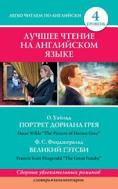 Портрет Дориана Грея / The Picture of Dorian Grey. Великий Гэтсби / The Great Gatsby