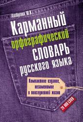 Карманный орфографический словарь русского языка: 20000 слов