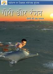 Gauri and Ranjan - A Tale of Friendship (गौरी और रंजन - दोस्ती की एक दास्तान)