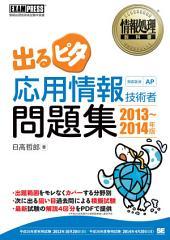 情報処理教科書 出るピタ 応用情報技術者問題集 2013~2014年版